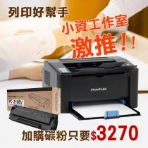 【機器加購碳粉只要3270元!直接現省1020元 】PANTUM 奔圖 P2500w 黑白無線雷射印表機|WIFI無線列印 行動列印|適用 PC-210、PC-210EV